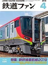 表紙: 鉄道ファン 2019年 04月号 [雑誌] | 鉄道ファン編集部