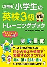 表紙: [音声DL付]増補版 小学生の英検®3級合格トレーニングブック 小学生の英検トレーニングブックシリーズ | 石川 滋子