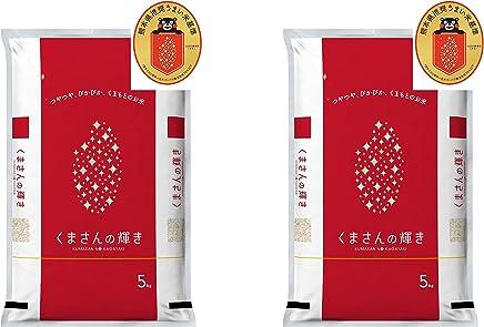 【特価セール中】九州食糧 くまさんの輝き 白米 熊本県産 平成30年産 5kg×2本セット