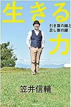 表紙: 生きる力 引き算の縁と足し算の縁 (角川書店単行本) | 笠井 信輔