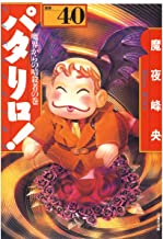表紙: パタリロ! 40 (白泉社文庫) | 魔夜峰央