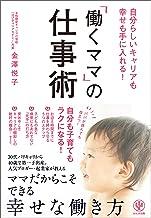 表紙: 自分らしいキャリアも幸せも手に入れる! 「働くママ」の仕事術 | 金澤悦子