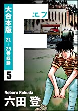 【大合本版】F(エフ) (5) (ぶんか社コミックス)