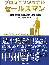 表紙: プロフェッショナルセールスマン ~「伝説の営業」と呼ばれた男の壮絶顧客志向   神谷 竜太
