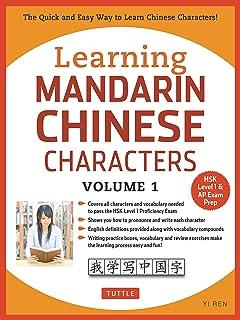 Learning Mandarin Chinese Characters Volume 1: The Quick and Easy Way to Learn Chinese Characters! (HSK Level 1 & AP Exam ...