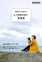 表紙: 週末をもっと楽しく! 予算1万円で行く写真旅 | デジタルカメラマガジン編集部