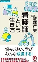 表紙: 看護師という生き方 仕事と生き方 (イースト新書Q) | 近藤仁美