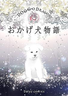 おかげ犬物語【完全版】: DOGGoDragon桃外伝Ⅰ おかげ犬物語DOGGoDragon桃外伝Ⅰ