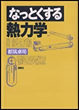 表紙: なっとくする熱力学 (なっとくシリーズ)   都筑卓司