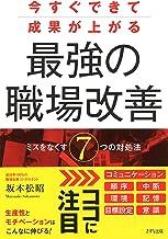 表紙: 今すぐできて成果が上がる 最強の職場改善 ミスをなくす7つの対処法 (きずな出版) | 坂本 松昭