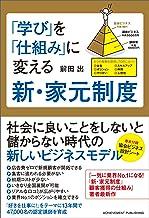 表紙: 「学び」を「仕組み」に変える新・家元制度 | 前田 出