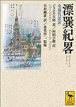 表紙: 漂巽紀畧 全現代語訳 (講談社学術文庫) | 河田小龍