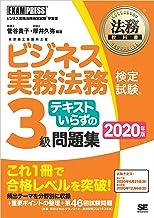 表紙: 法務教科書 ビジネス実務法務検定試験(R)3級 テキストいらずの問題集 2020年版 | 厚井 久弥