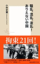 表紙: 騒乱、混乱、波乱! ありえない中国 (集英社新書)   小林史憲