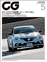 表紙: CG(CAR GRAPHIC)2020年5月号 [雑誌] | カーグラフィック編集部