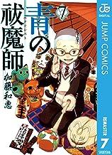 表紙: 青の祓魔師 リマスター版 7 (ジャンプコミックスDIGITAL) | 加藤和恵