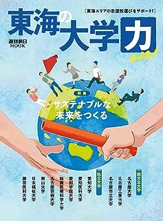 東海の大学力 2021 (週刊朝日ムック)