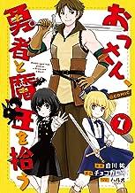表紙: おっさん、勇者と魔王を拾う@COMIC第1巻 (コロナ・コミックス) | 白川祐