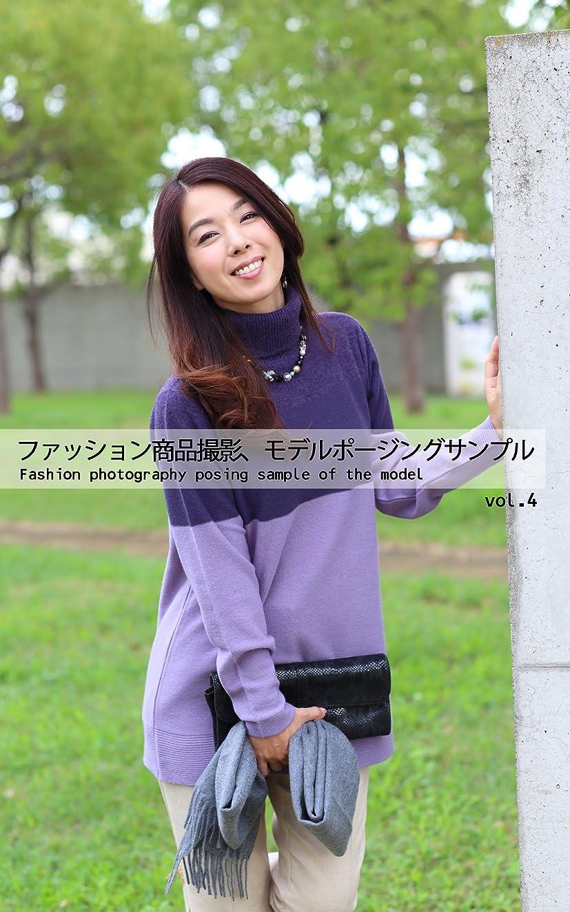 肥料放射するその結果神戸のモデルによるファッション撮影写真集、ポージングと撮影例サンプル写真集vol.4: アパレル商品の撮影写真をお見せします。モデル志望の方、カメラマン志望の方の参考資料にお使いください。モデルは芽久未 神戸のモデルによるファッション撮影写真集、ポージングと光のサンプル (JaiGurubooks)