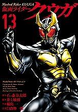 表紙: 仮面ライダークウガ(13) (ヒーローズコミックス) | 井上敏樹