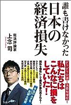 表紙: 誰も書けなかった日本の経済損失 | 上念司
