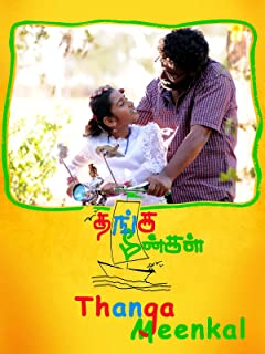 Thanga Meenkal (English Subtitled)