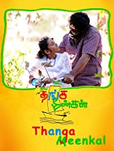 Thanga Meenkal (English Subtitled)