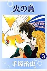 火の鳥 3 Kindle版