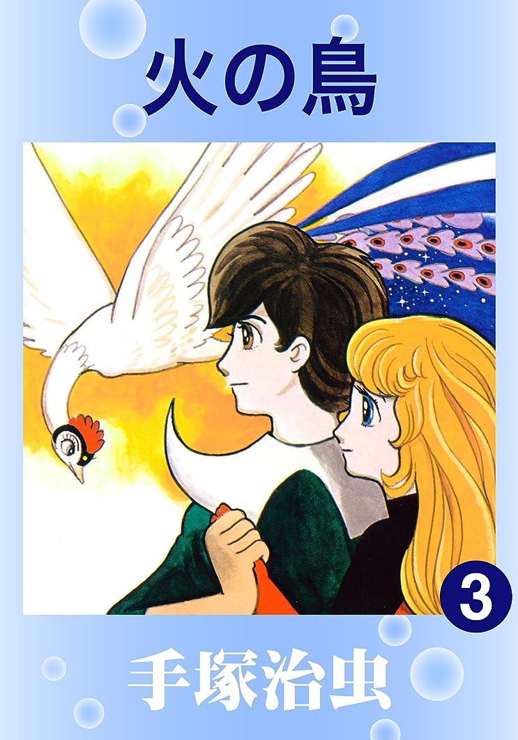 砂の器具宿題火の鳥 3