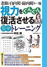 表紙: 視力をぐんぐん復活させる簡単トレーニング 主婦の友生活シリーズ | 平松 類