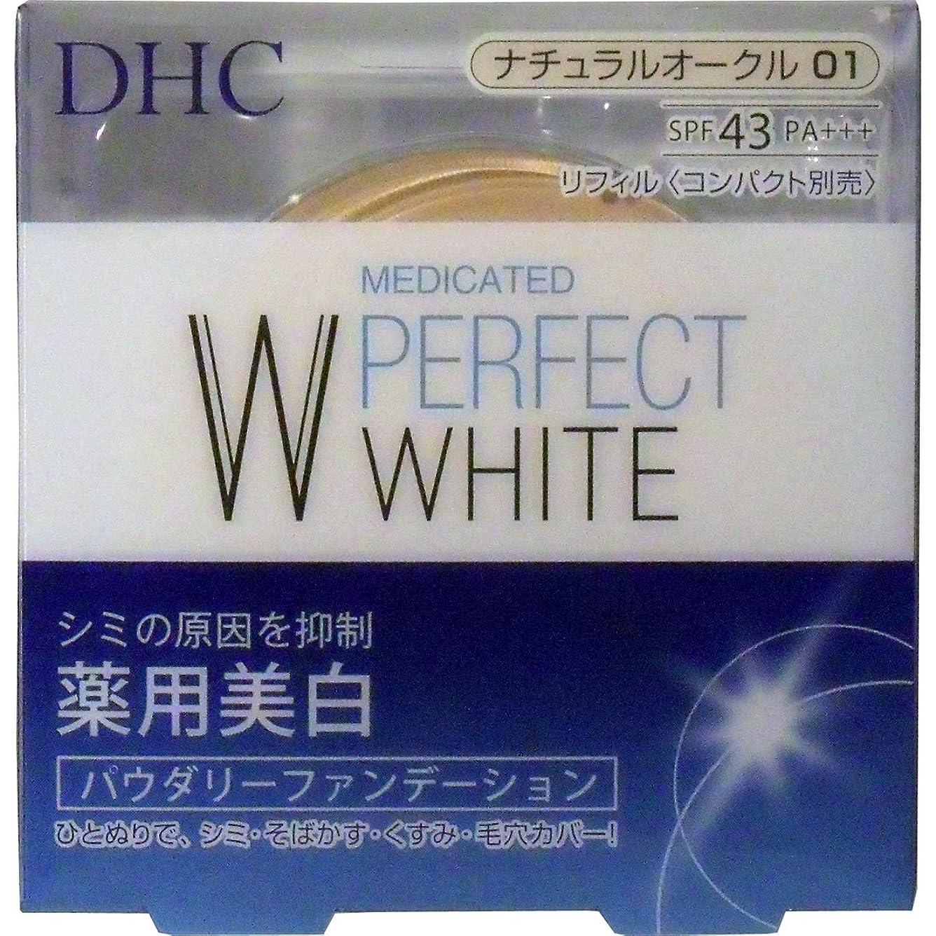 傾斜ノートキャストダブルの美白効果で、高まる透明感!DHC 薬用美白パーフェクトホワイト パウダリーファンデーション ナチュラルオークル01 10g【4個セット】