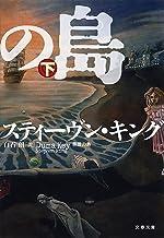 表紙: 悪霊の島(下) (文春文庫) | 白石 朗・訳