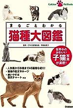 表紙: GakkenPetBooks まるごとわかる 猫種大図鑑 | 早田由貴子