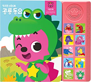 Pinkfong Dinosaur Songs Sound Book (Korean Version)