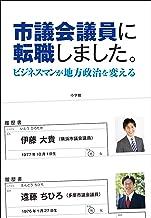 表紙: 市議会議員に転職しました。 ビジネスマンが地方政治を変える | 伊藤大貴