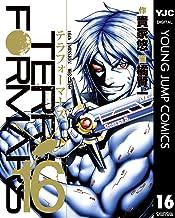 テラフォーマーズ 16 (ヤングジャンプコミックスDIGITAL)