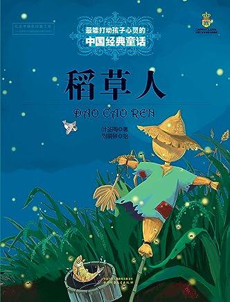 最能打动孩子心灵的中国经典童话·稻草人