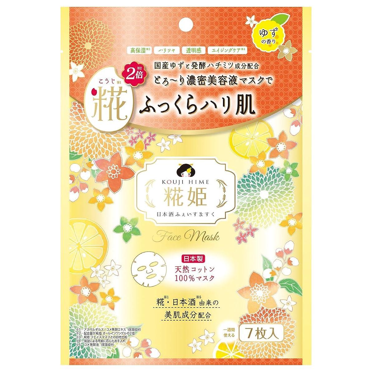 装置エラーセーブ糀姫 ふぇいすますく (ゆずの香り) (7枚入)