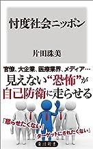 表紙: 忖度社会ニッポン (角川新書) | 片田 珠美