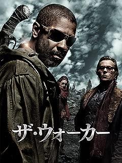 ザ・ウォーカー(字幕版)