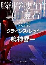 表紙: 脳科学捜査官 真田夏希 クライシス・レッド (角川文庫) | 鳴神 響一