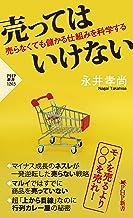 表紙: 売ってはいけない 売らなくても儲かる仕組みを科学する (PHP新書) | 永井 孝尚