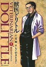 表紙: 獣医ドリトル(1) (ビッグコミックス)   夏緑