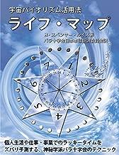 Self Mastery and Fate with the Cycles of Life: Kozinseikatsu ya shigoto zigyou deno rakkii taimu wo zubari yosoku suru sinnpigakuha barazyuzikai no tekunikku ... Nihonhonbu AMORC Sohsyo (Japanese Edition)