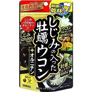 【井藤漢方製薬】しじみの入った牡蠣ウコン+オルニチン 264粒 ×3個セット
