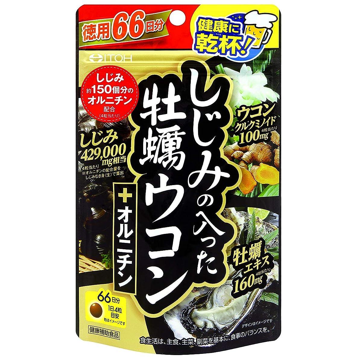 大臣意図する加速度【井藤漢方製薬】しじみの入った牡蠣ウコン+オルニチン 264粒 ×3個セット