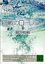表紙: 終戦のローレライ(2) (講談社文庫) | 福井晴敏