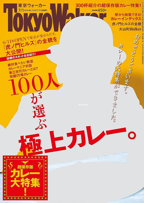大宇宙政権象TokyoWalker東京ウォーカー 2014 No.11 [雑誌]