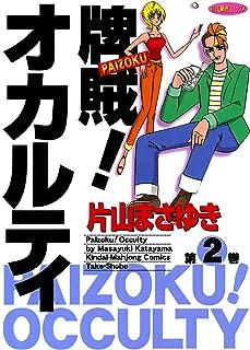 牌賊!オカルティ (2) (近代麻雀コミックス)