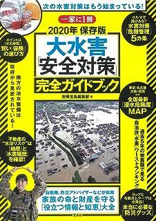 大水害 「安全対策」完全ガイドブック